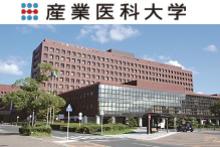 分析・予測支援サービス 導入事例 「学校法人 産業医科大学」