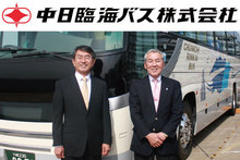 日常健康見守りサービス 導入事例 「中日臨海バス株式会社」