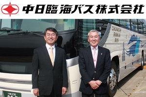 日常健康見守りサービス<sup>®</sup> 導入事例 「中日臨海バス株式会社」