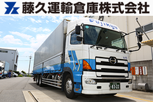 日常健康見守りサービス™ 導入事例 「藤久運輸倉庫株式会社」