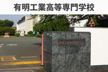 analogram トレーニングキット 導入事例 「有明工業高等専門学校」