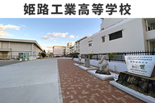 analogram トレーニングキット 導入事例 「姫路工業高等学校」