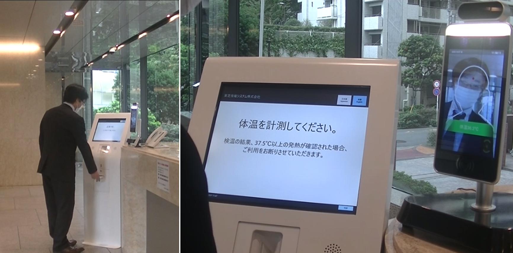 受付システムで訪問者の体温チェック
