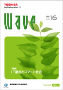 技術情報誌「Wave」 Vol.16 特集『IT融合とスマート社会』 ( 2012.5発行 )