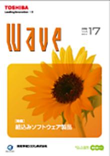 技術情報誌「Wave」 Vol.17 特集『組込みソフトウェア製品』 ( 2013.5発行 )