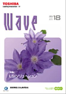 技術情報誌「Wave」 Vol.18 特集『LSI ソリューション』 ( 2014.5発行 )