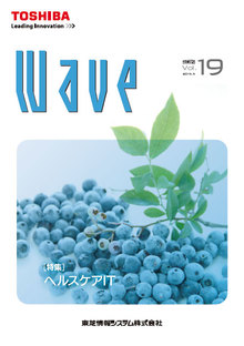 技術情報誌「Wave」 Vol.19 特集『ヘルスケアIT』 ( 2015.5発行 )