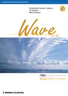 技術情報誌「Wave」 Vol.2 特集『Webソリューション』 ( 2002.11発行 )