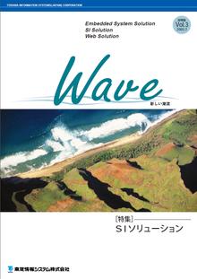 技術情報誌「Wave」 Vol.3 特集『SIソリューション 』 ( 2003.7発行 )