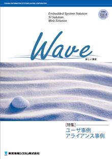 技術情報誌「Wave」 Vol.4 特集『ユーザ事例・アライアンス事例』 ( 2004.2発行 )