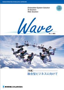 技術情報誌「Wave」 Vol.5 特集『融合型ビジネスに向けて』 ( 2004.7発行 )