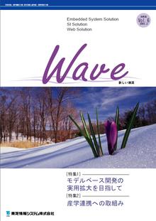 技術情報誌「Wave」 Vol.6 特集『モデルベース開発の実用拡大を目指して,産学連携への取組み』 ( 2005.2発行 )