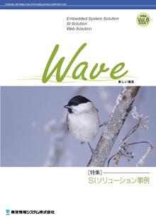 技術情報誌「Wave」 Vol.8 特集『SIソリューション事例』 ( 2006.1発行 )