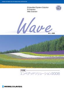 技術情報誌「Wave」 Vol.9 特集『エンベデッドソリューション2006 』 ( 2006.6発行 )