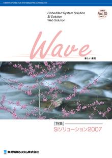 技術情報誌「Wave」 Vol.10 特集『SIソリューション2007』 ( 2007.2発行 )