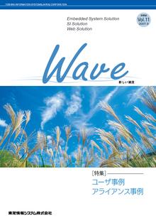 技術情報誌「Wave」 Vol.11 特集『ユーザ事例/アライアンス事例』 ( 2007.9発行 )