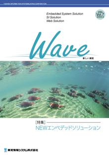 技術情報誌「Wave」 Vol.7 特集『NEWエンベデッドソリューション』 ( 2005.6発行 )