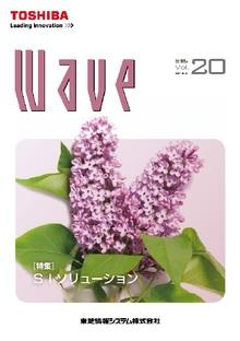 技術情報誌「Wave」 Vol.20 特集『SIソリューション』 ( 2016.5発行 )