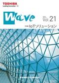 技術情報誌「Wave」 Vol.21 特集『IoTソリューション』 ( 2017.5発行 )