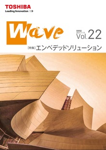 技術情報誌「Wave」 Vol.22 特集『エンベデッドソリューション』 ( 2017.11発行 )