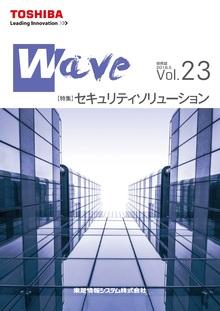 技術情報誌「Wave」 Vol.23 特集『セキュリティソリューション』 ( 2018.5発行 )