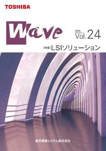 技術情報誌「Wave」 Vol.24 特集『LSI ソリューション』 ( 2018.11発行 )