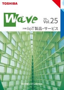 技術情報誌「Wave」 Vol.25 特集『IoT製品・サービス』 ( 2019.4発行 )