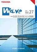 技術情報誌「Wave」 Vol.27 特集『生活に生かすセンシング技術』 ( 2020.4発行 )