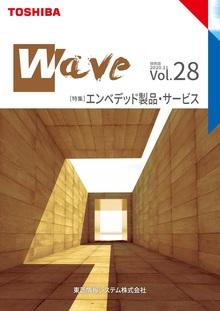 技術情報誌「Wave」 Vol.28 特集『エンベデッド製品・サービス』 ( 2020.11発行 )